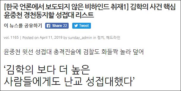 충격! 검찰이 김학의 사건 덮은 이유가 있었군요.