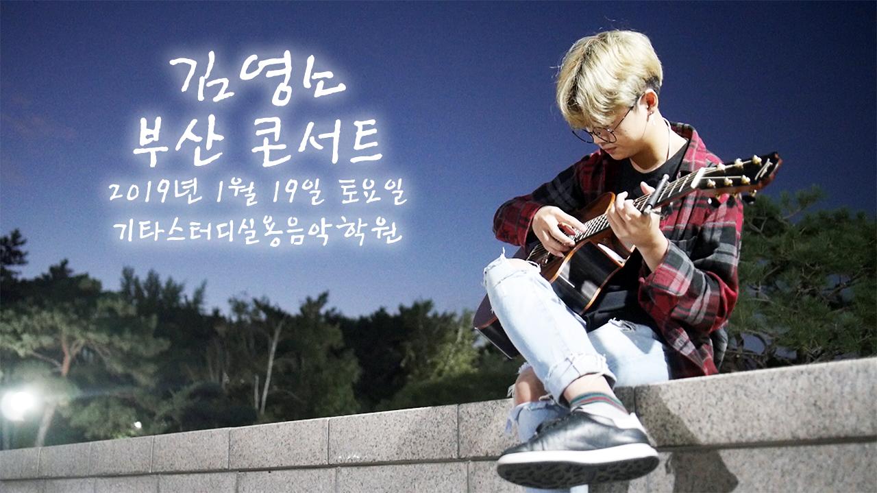 2019 김영소 부산 콘서트