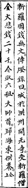 """단상- 신라엔 """"과연"""" 금속화폐가 없었을까 (2008년 기.."""