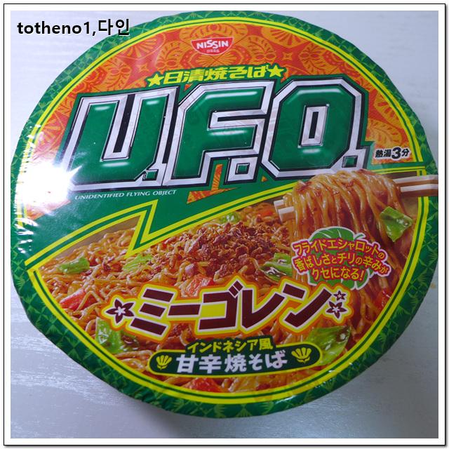 [부정기 외쿡면식 리뷰]닛신 UFO 야키소바 미고랭
