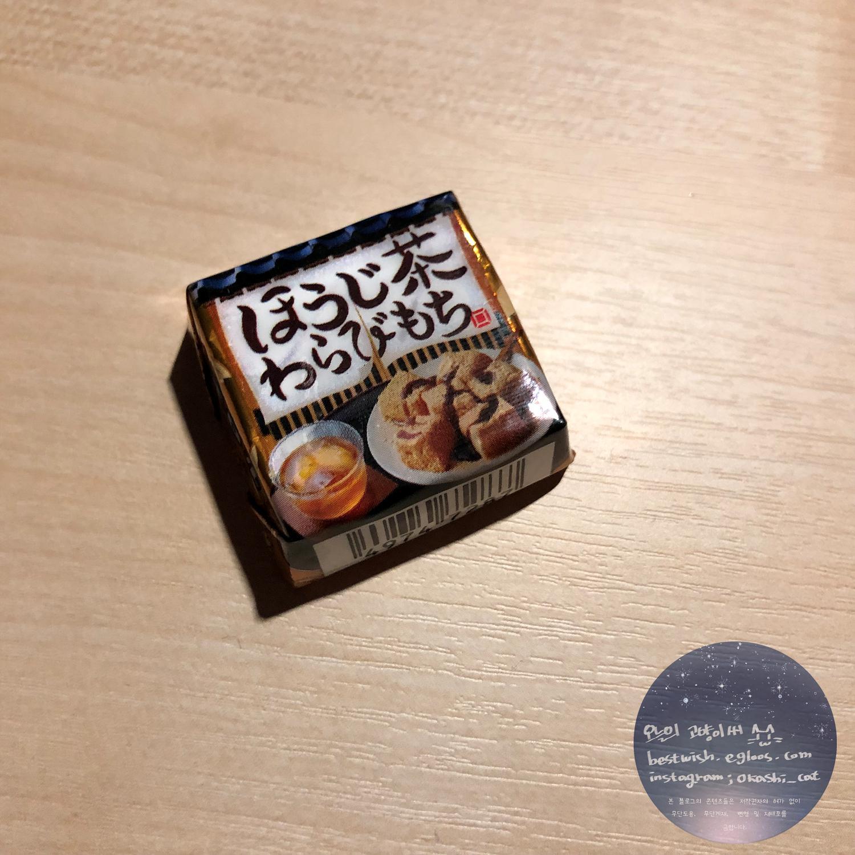 쫀득하고 향긋한 맛, [티롤 초코]호지차 와라비모찌