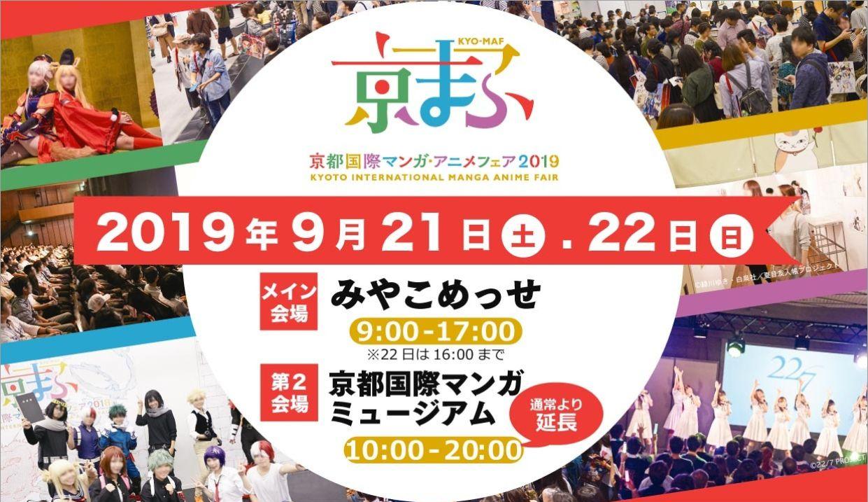 '교토 국제 만화 애니메이션 페어'가 2019년 9월 21일과 ..