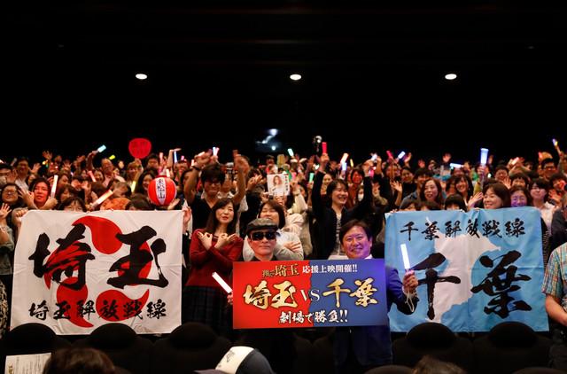 영화 '날아라 사이타마'의 응원 상영 이벤트가 개최..