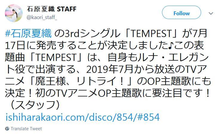 성우 이시하라 카오리의 3rd 싱글이 2019년 7월 17일에..