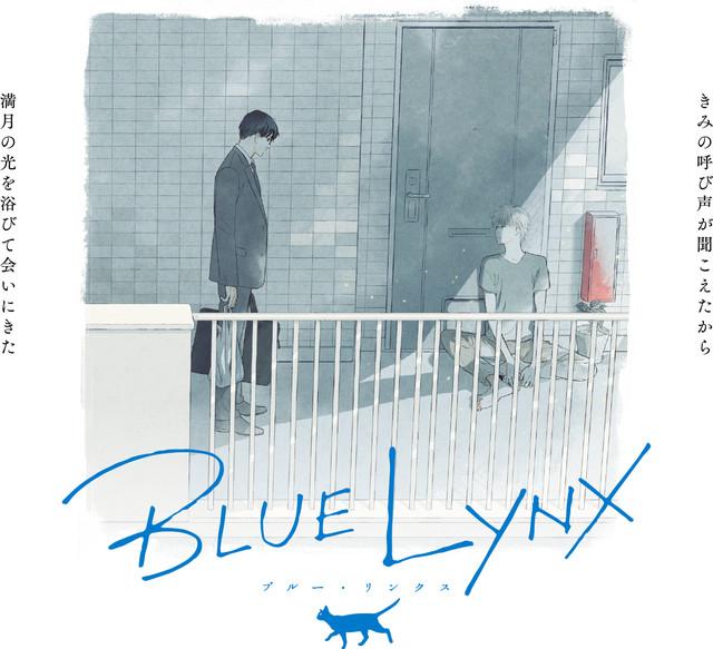 후지TV가 BL에 특화된 애니메이션 레이블 'BLUE ..