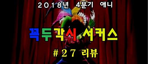 [자막] 꼭두각시 서커스 27화 자막
