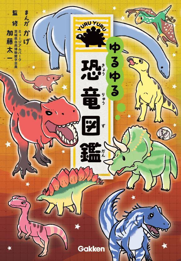 60종류의 공룡이 소개된 '유루유루 공룡도감'이라는 ..