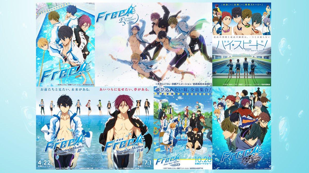 Free! 시리즈 6주년 축하한다!!