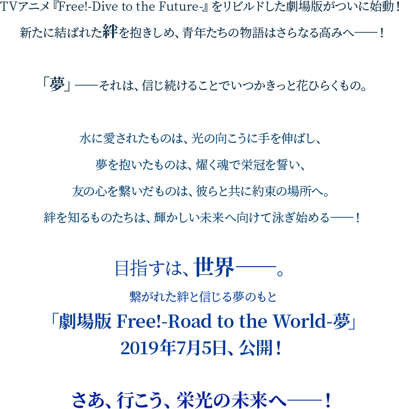 극장판 Free! -Road to the World- 꿈 INTRO