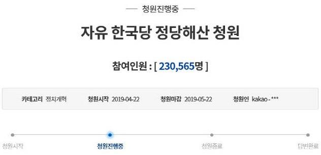 자한당 해산 청와대 청원 20만명 돌파