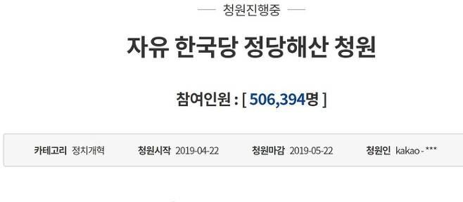 """""""자유한국당 해산하라!"""" 청원 50만명 돌파!"""