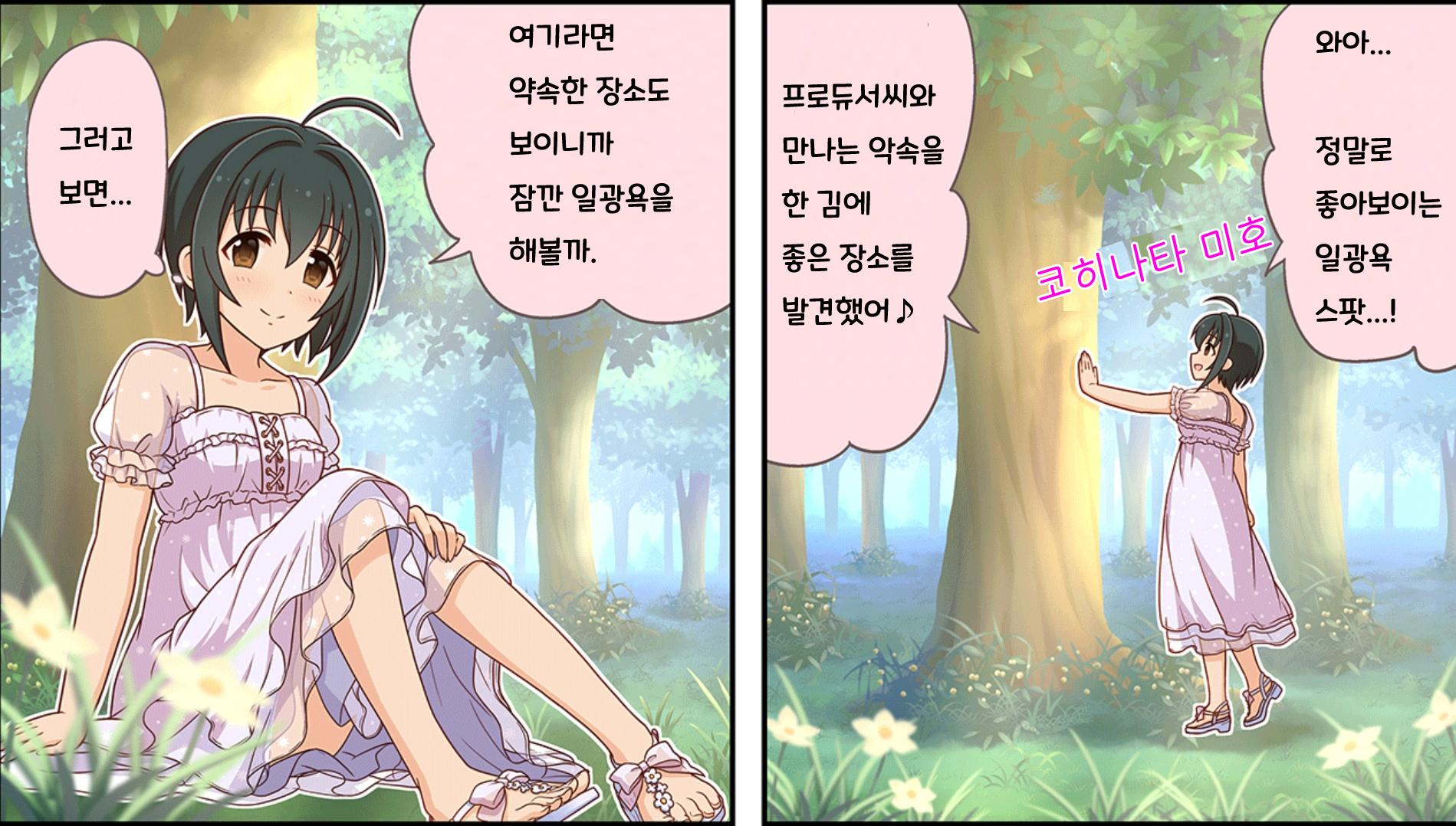 데레스테 극장 115화. (미호 3차 페스 SSR.)