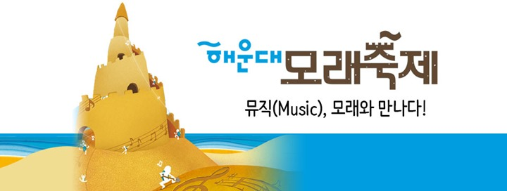 2019 해운대 모래축제