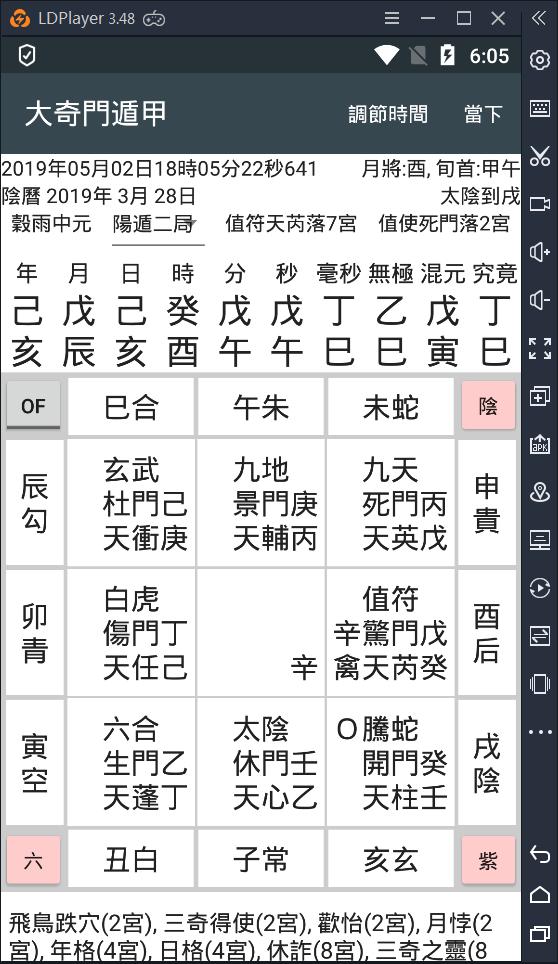 안드로이드 앱, `기문둔갑(奇門遁甲)`