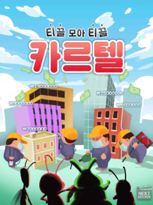 [강남 넥스트에디션] 카르텔