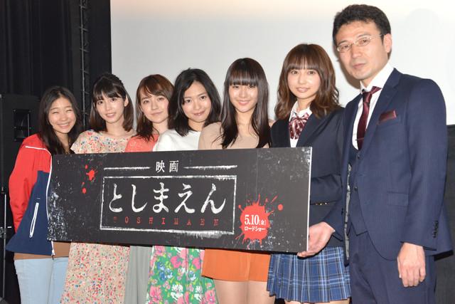 호러 영화 '토시마엔'의 선행 상영회가 개최된 모습