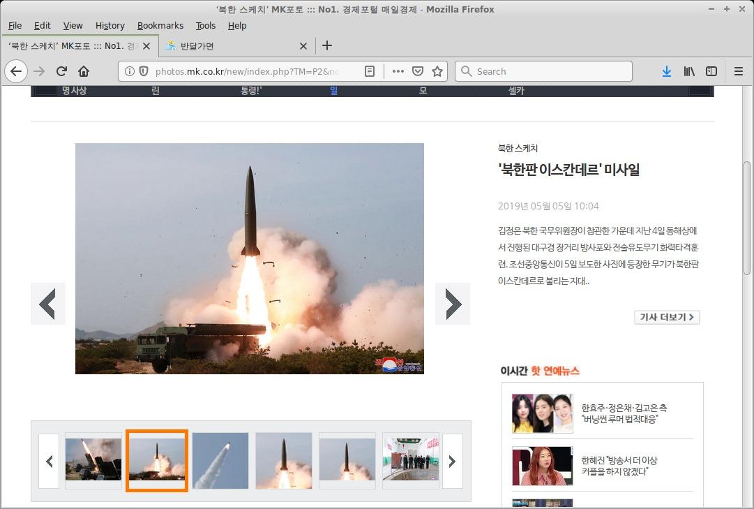 미사일과 발사체의 차이(?)