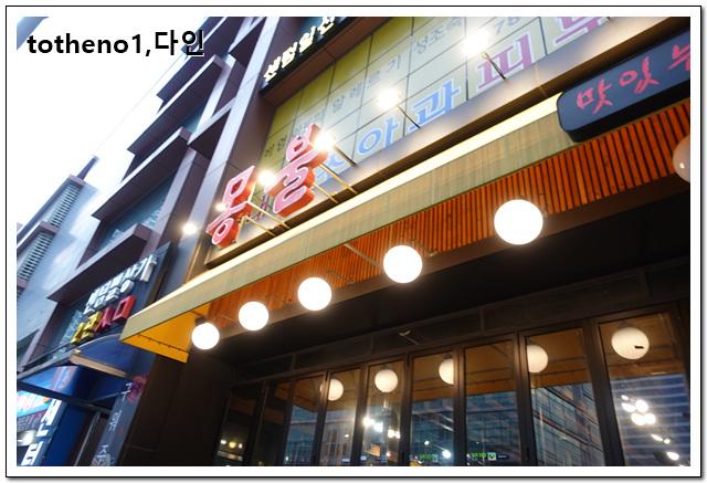 [19년 4월 부산]돼지갈비가 맛있었다, 몽불 센텀점