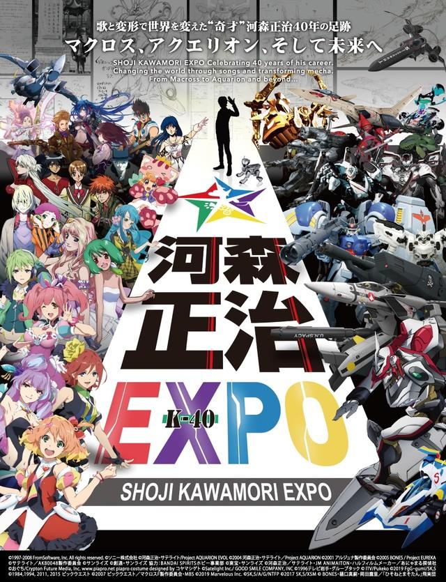 전시 이벤트 '카와모리 쇼지 EXPO'에서 다루어지는 ..