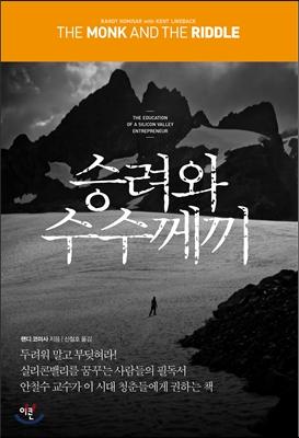 [책] 승려와 수수께끼 _ 2019.5.10