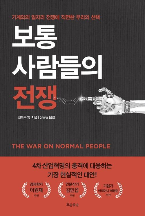 4차 산업혁명과 보통 사람들의 전쟁