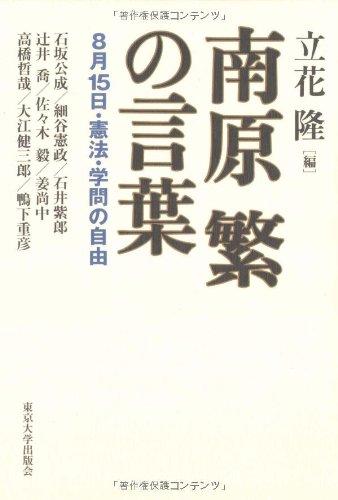 [다치바나 다카시] 일본 헌법개정 연관도서 2권 소개