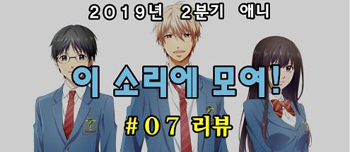[자막] 이 소리에 모여! 7화 자막