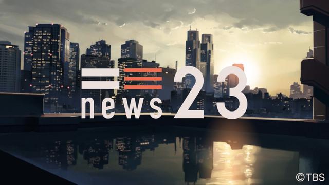 TBS계 보도 프로그램 'NEWS23'의 새로운 오프닝에..