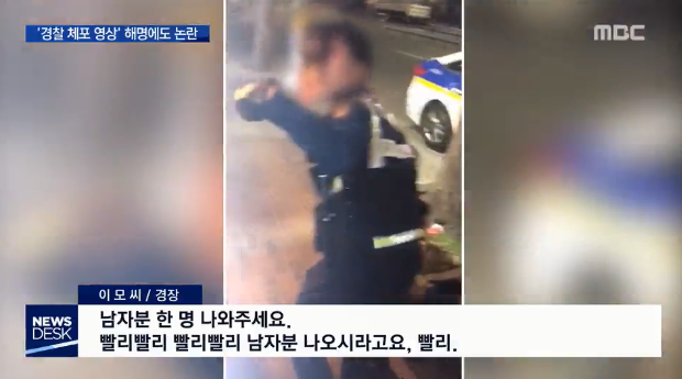 '대림동 여경' 관련, 현직 경찰과 소방이 남긴 글