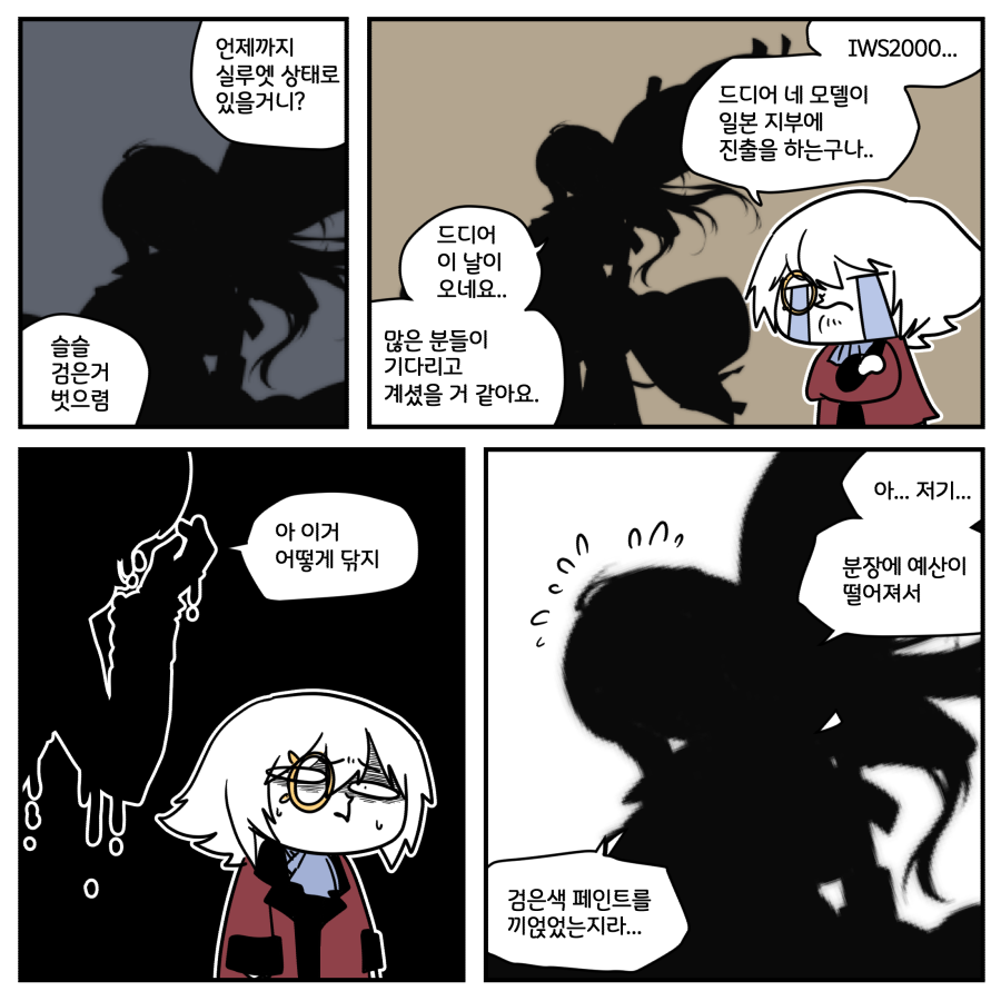 소녀전선. 매드코어 센세 일본서버 축전짤
