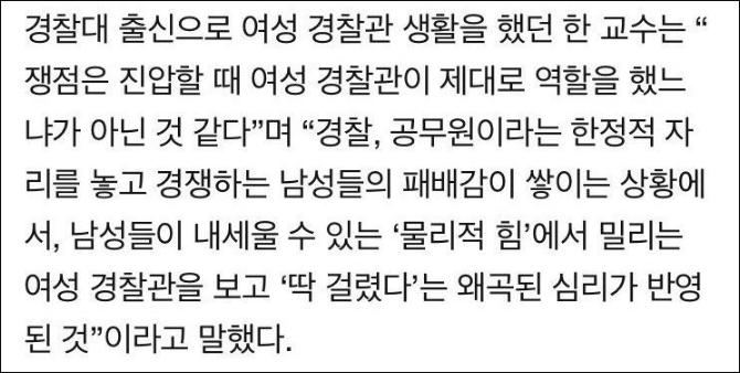 '아무말 대잔치' 판으로 전락한 대림동 여경 사건
