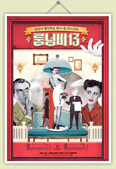 연극<룸넘버13>폭발하는 코미디 무대의 진수