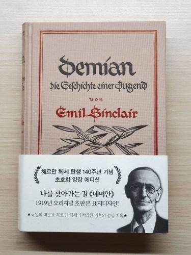 데미안 [The Book]