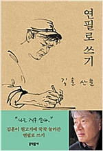 연필로 쓰기(김훈)