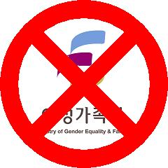 여성가족부 폐지!!!